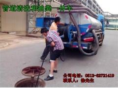 蘇州太倉市陸渡鎮高壓清洗下水道公司