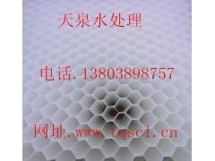 蜂窩斜管/蜂窩斜管填料/六角蜂窩斜管填料