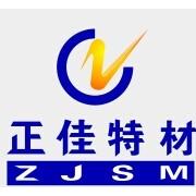 湖南正佳特種材料有限公司