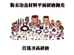 圣高機械,電磁粉末冶金拋光技術材料選購,電磁粉末冶金拋光技術材料價格