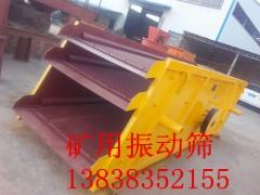 鄭州1545型石料廠專用振動篩設備生產廠家