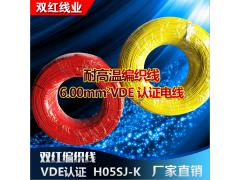 UL,VDE,3C认证高温硅胶编织电线,家电内部连接线束加工
