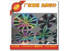 玩具防偽貼紙 動態光刻防偽商標制作 江西防偽印刷