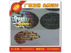 廠家生產一次性防偽標簽 激光鐳射易碎防偽貼紙 鐳射標簽