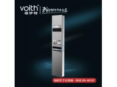 【 福伊特VOITH】全封入墙式纸箱带干手器HS-8512C