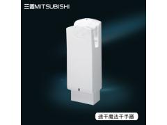 三菱MITSUBISHI 高速感应式烘手器 两面喷气式烘手机