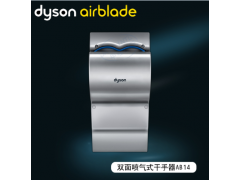戴森Dyson 智能型喷气式烘手器Airblade AB14