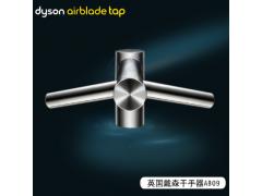 Dyson戴森AirbladeAB09台下盆龙头一体式烘手机