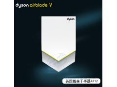 戴森干手器 Dyson Airblade V型气刀式干手机
