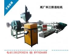 廣東供應大型紙廠下腳料*造粒機,質量可靠
