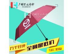 【廣州雨傘廠】供應馬自達汽車雨傘_廣告傘_太陽傘廠_制傘價格