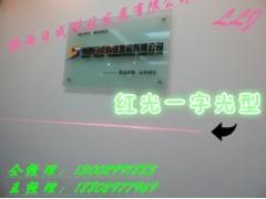 激光器定位燈