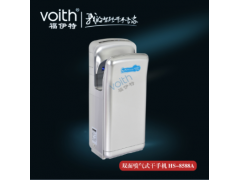 VOITH福伊特 极速双重喷射式干手器 HS-8588A