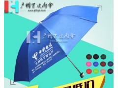 【雨傘廠】供應中國電信廣告傘_禮品傘_制雨傘廠_禮品傘