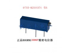 華強北電子世界3006P可調電阻單圈電位器