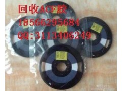 回收ACF胶东莞高价回收ACF胶