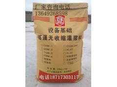 府谷防凍型灌漿料,廠家報價,設備基礎冬季安裝灌漿料