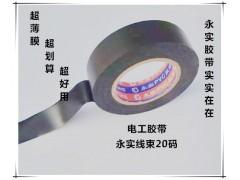 永實電工膠帶生產廠家提供電動騎行必備膠帶線束膠帶