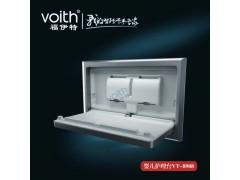 福伊特VOITH不銹鋼暗裝式可折疊嬰幼兒尿布更換臺