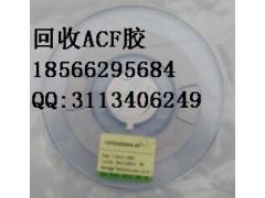 广州回收ACF胶最高价收购ACF胶