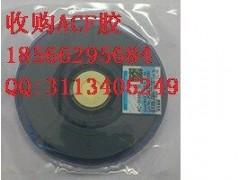 深圳回收ACF胶专业回收ACF胶