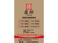 延長C40高強無收縮灌漿料,陜西延安灌漿料廠家