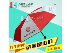 【雨傘廠家】制做金功夫會計培訓廣告傘_禮品傘_三折雨傘