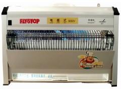 HENDERY FS-300 电感式灭蝇器