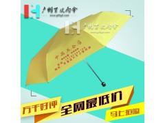 【廣告傘】定制中英五金店廣告傘_禮品雨傘_廣州雨傘廠