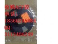 深圳回收ACF胶观澜回收ACF胶龙岗求购ACF胶