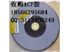 回收ACF胶深圳高价回收ACF胶