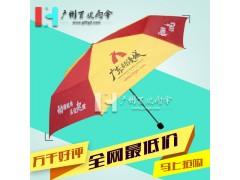 【廣告傘廠】定制廣東動漫城雨傘_制傘廠_禮品廣告傘_雨傘廠