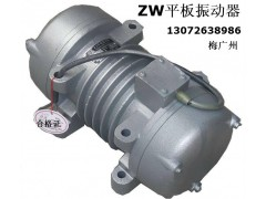 ZW-7/1.5附着式振动器 ZF18-50平板振动器
