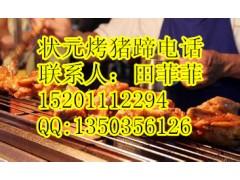 状元烤猪蹄加盟-北京状元烤猪蹄官网