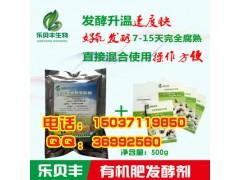 粪便腐熟剂/猪粪有机肥发酵剂/有机肥堆肥腐熟剂
