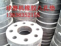 900*3000球磨機橡膠八孔墊配件13838352155
