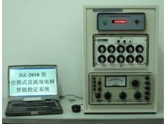 DZ-2010型便攜式直流單雙電橋智能檢定裝置