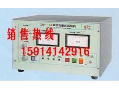 ZNY-TA型自動耐壓測試儀