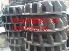 河南騰飛供應3R4R5R浮選機橡膠葉輪