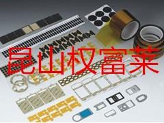 特殊要求的模切部件及特殊電子材料