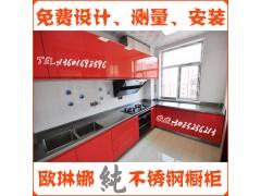 现代简约实用不锈钢整体橱柜 不锈钢台面无缝焊接 欧琳娜橱柜