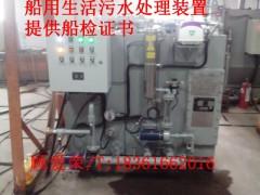MEPC.159(55)船用垃圾生活污水處理裝置