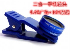 0.65X宏鑫廣角微距二合一手機鏡頭