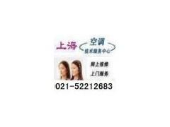 上海美的空调清洗保养/空调维修加液24小时客服