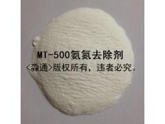 MT-500氨氮去除剂 氨氮废水处理剂厂家 快速去除氨氮