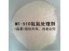 淼通MT-510氨氮去除剂 电镀废水氨氮快速去除