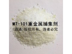 重金属捕捉剂 重金属沉淀剂 COD去除剂 氨氮去除剂