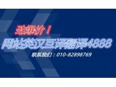 供应网站翻译