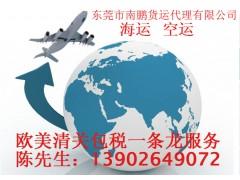 東莞海外倉儲物流公司哪家服務好