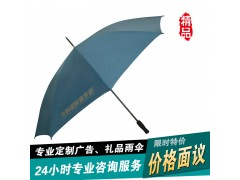 【雨傘廠家】生產東魅國際俱樂部廣告傘_直桿纖維骨雨傘